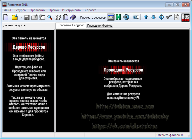 http://tekton.ucoz.com/Files/Programms/RESTORATOR/Restorator_2018_logo.jpg